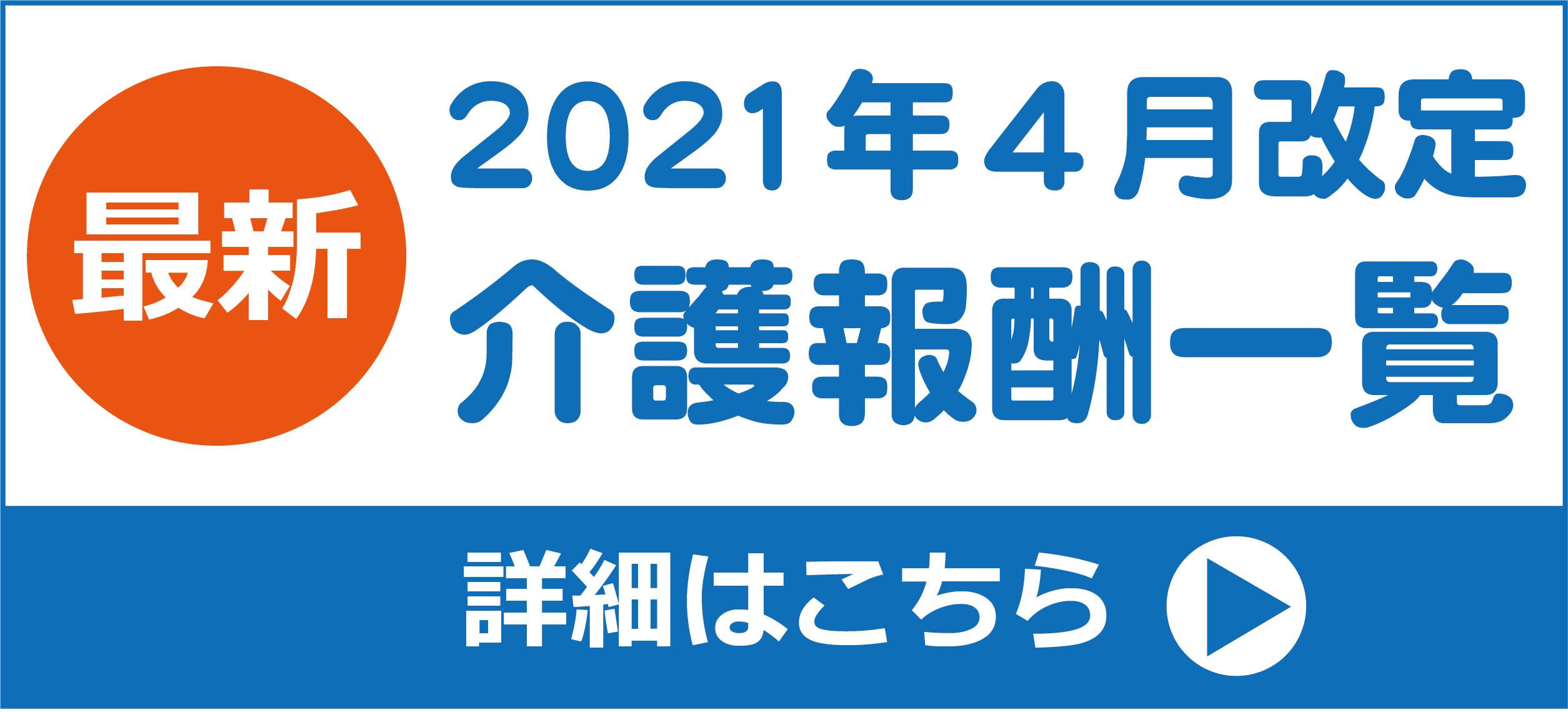 【最新】2021年4月改定 介護報酬一覧