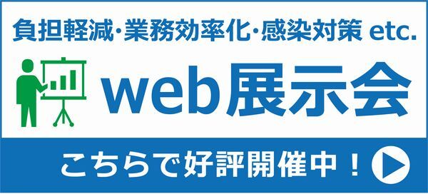 web展示会 こちらで好評開催中!