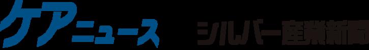 ケアニュース by シルバー産業新聞|介護保険やシルバー市場の動向・展望など幅広い情報の専門新聞