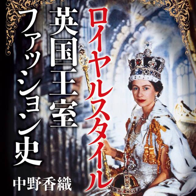 ダンディズムの専門家、中野香織氏書籍『ロイヤルスタイル 英国王室ファッション史』|BOOK