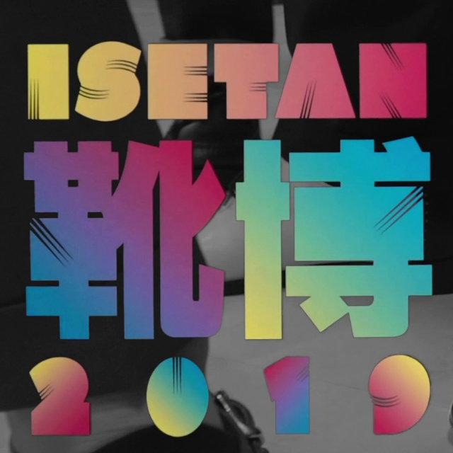 「ISETAN 靴博 2019」で靴磨き世界チャンピオンが決定|ISETAN MEN'S