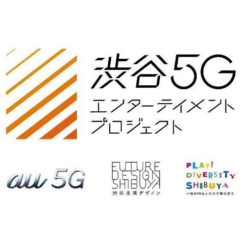 5G時代のエンターテイメントは渋谷から生まれる!