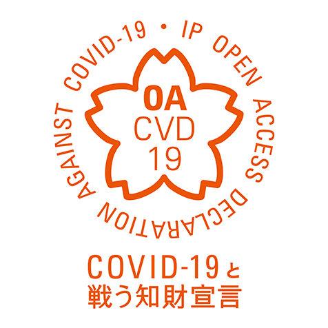 「知的財産に関する新型コロナウイルス感染症対策支援宣言」に参画|Nissan