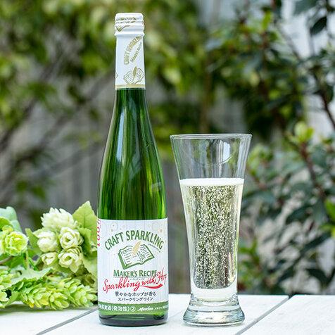 ホップの香りと白ワインの味わいが楽しめる「メーカーズレシピ スパークリング ウィズ ホップ」|Mercian