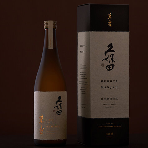 人生の節目や記念日に特別な日本酒を。「久保田 萬寿 自社酵母仕込」数量限定で新発売|朝日酒造