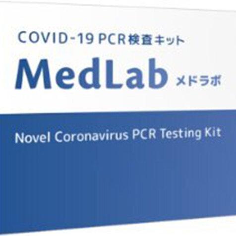 新型コロナウイルス感染症に特化。医師によるオンライン診察とPCR検査を提供する「MedLab(メドラボ)」|MASAI Medical