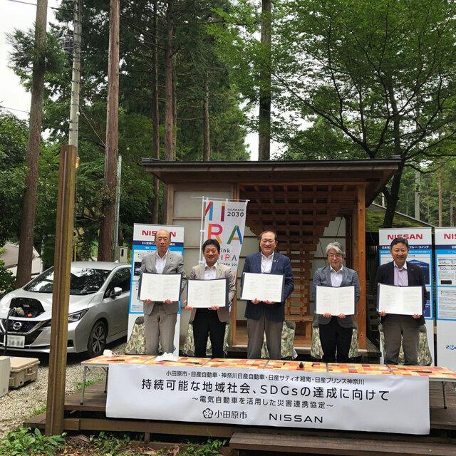 小田原市と日産が持続可能な地域社会、SDGs達成に向けた連携を発表|Nissan