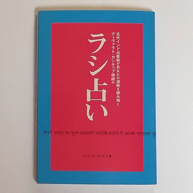 コロナ禍を予測した占星術師インドから日本初上陸!|BOOK