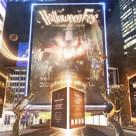 「バーチャル渋谷 au 5Gハロウィーンフェス」でおうちハロウィーンを愉しもう|au 5G