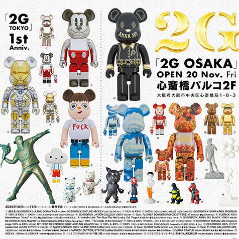 「2G OSAKA」オープン記念商品|MEDICOM TOY