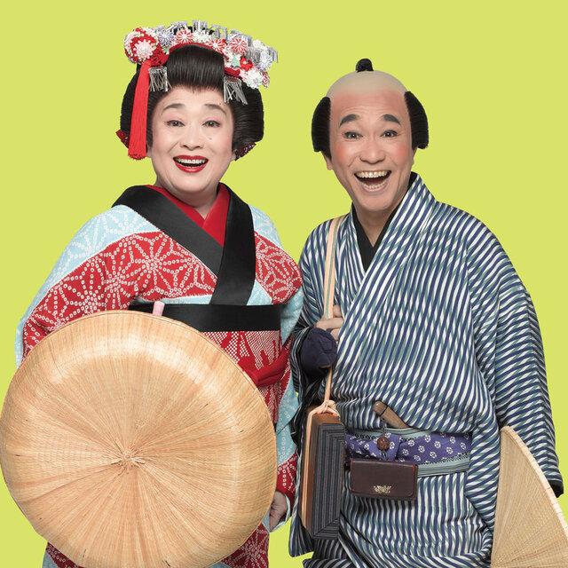 渡辺えり&八嶋智人出演。痛快道中喜劇『喜劇 お染与太郎珍道中』|LOUNGE