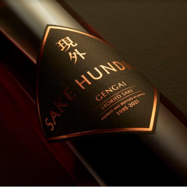 日本酒のグローバルブランド「SAKE HUNDRED」から二つの特別な日本酒が発売|SAKE HUNDRED