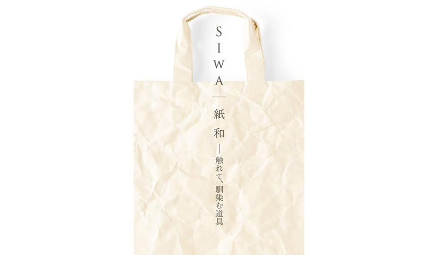 和紙の魅力と暮らしの道具について考える展覧会「愛される素材、SIWA|紙和」|DESIGN