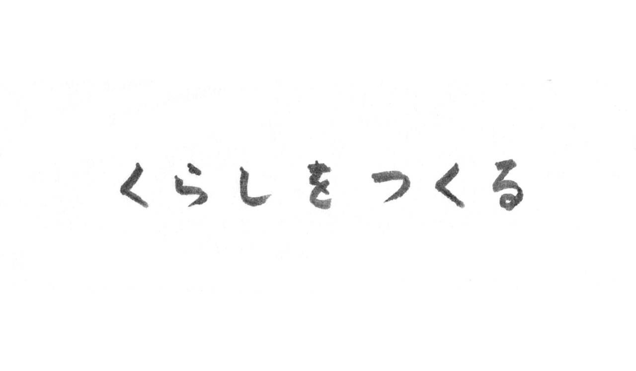maruni hiroshimaにて「くらしをつくる」展が開催|MARUNI