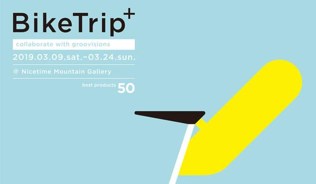 自転車とアウトドア。「Bike Trip plus collaborate with groovisions」   Nicetime Mountain Gallery