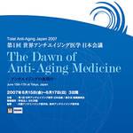 第1回 「世界アンチエイジング医学 日本会議/展示会」