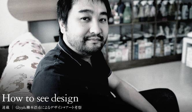 第2回 アートとデザインの急接近(2)