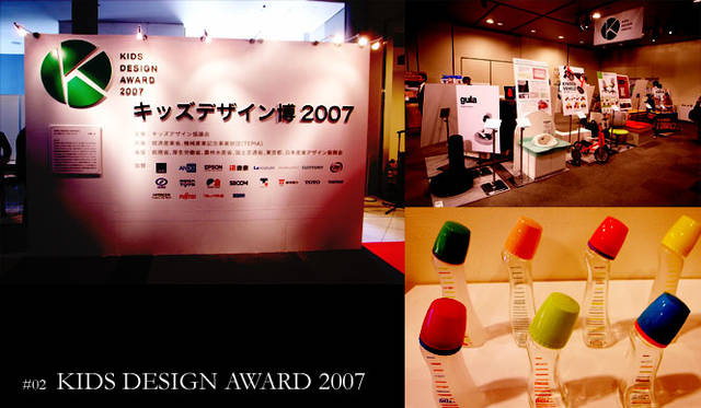 also craft #02 『KIDS DESIGN AWARD 2007』