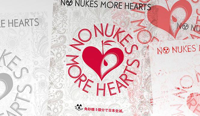 11月18日、日比谷野音で「NO NUKES MORE HEARTS」開催