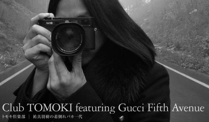 祐真朋樹|from New York #002 Gucci Fifth AvenueのDuffel Bagを前に