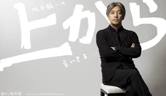 坂本龍一 第5回 「エコ」について言いきる