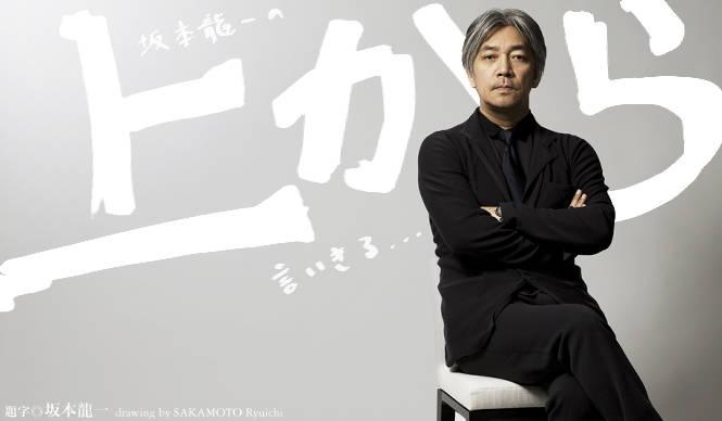 坂本龍一 第7回 「女性」について言いきる