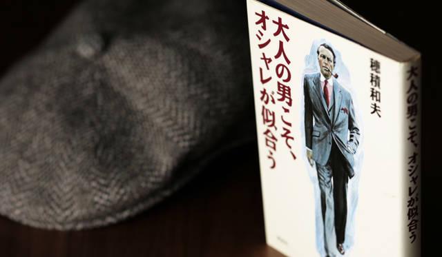穂積和夫×中野香織 日本男児のダンディズムとは?(1)