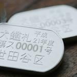深澤直人デザインの世田谷区「犬の鑑札」