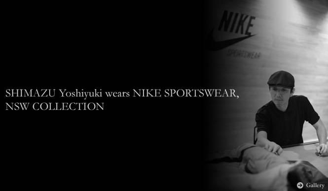 スポーツ×タウンの新・進化形『NIKE SPORTSWEAR』を着てみる(1)