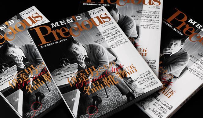 こだわる男のモノ語りマガジン『MEN'S Precious』(メンズプレシャス)第2弾発売