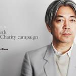 伊勢丹×モア・トゥリーズ チャリティキャンペーン開催