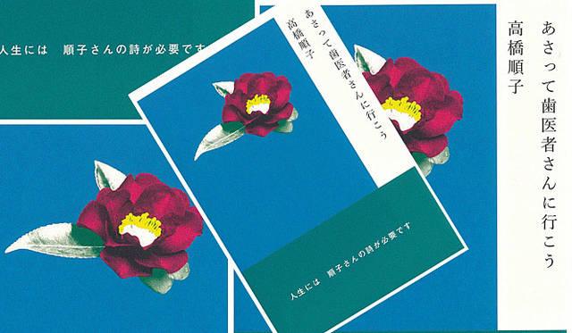 UTRECHT|高橋順子詩集 詩と作品のコラボレーション展 開催中
