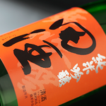 和醸和楽|第1回 「田酒」を生み出す蔵・西田酒造店