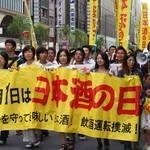 和醸和楽|「10月1日は日本酒の日キャンペーン」イベント