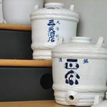和醸和楽│第6回 毎日とはいいません。週に一度は日本酒を「三ツ矢酒店」