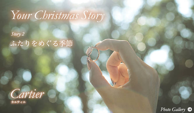 Cartier|Your Christmas Story|Story 2「ふたりをめぐる季節」