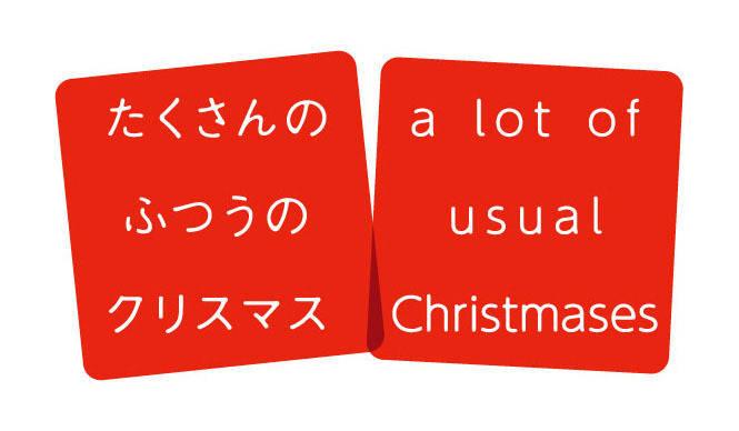 UTRECHT 無印良品有楽町ATELIER MUJIにてクリスマスイベント開催