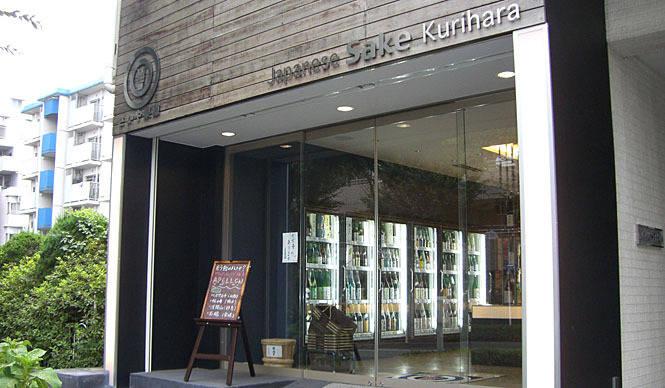 和醸和楽|第9回 兄弟で日本酒の楽しさを発信する和酒専門店「さかや栗原」
