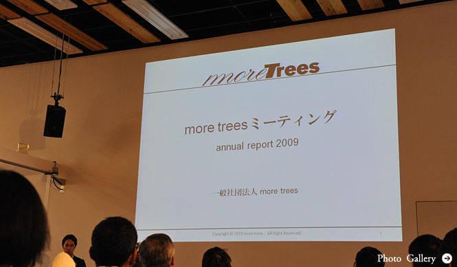 more trees|「more treesミーティング2010」開催