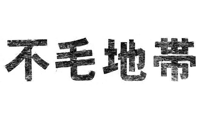 INTERVIEW|ドラマ「不毛地帯」プロデューサー長部聡介氏インタビュー(前編)