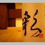 和醸和楽|第15回 米どころの町で、小さな酒屋がいだく想い「齋林本店」