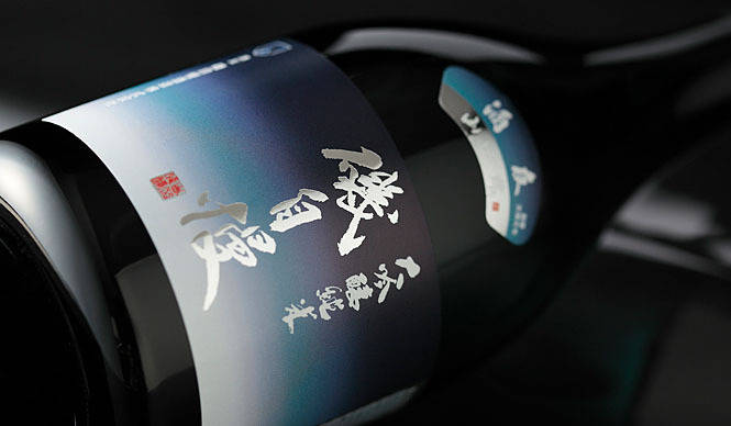 和醸和楽 第16回 瑞穂の国の最高の日本酒「磯自慢」