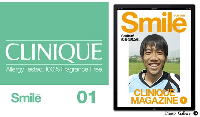 CLINIQUE iPadブランドマガジン『Smile』を公開