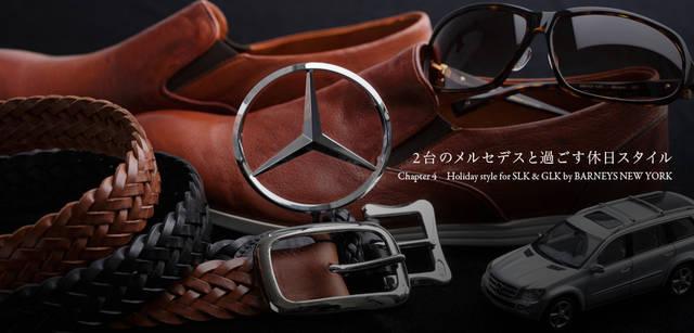 Mercedes-Benz SLK & GLK ライフスタイルを彩る2台のメルセデス