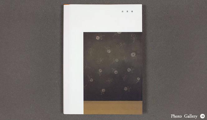 連載・柳本浩市|第22回 橋詰 宗氏に「デザインと教育」をきく(前編)