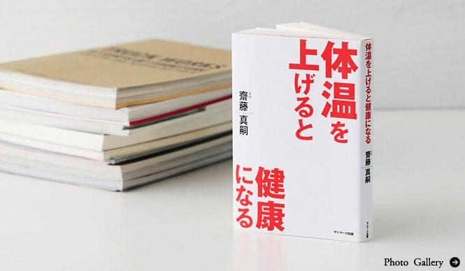 連載・藤原美智子|2010年8月エッセイ「習慣を変えて、低体温の体質から脱出!」