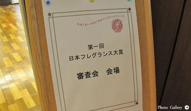 NEWS|第1回 日本フレグランス大賞、10月1日「香水の日」にいよいよ発表!