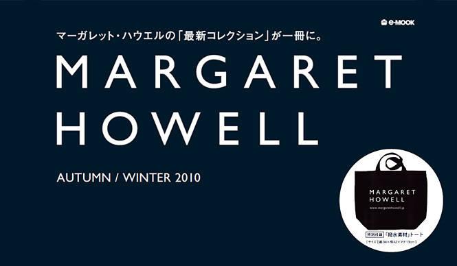 "MARGARET HOWELL ""ブランドムック""第2弾発売"