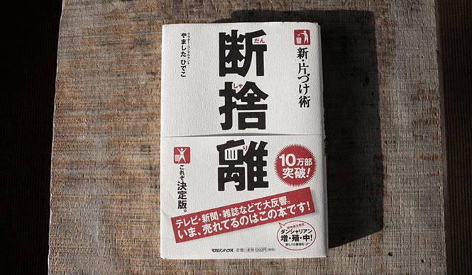 藤原美智子|ふじわらみちこ|連載|2010年11月エッセイ|定期的な超整理魔からの脱却