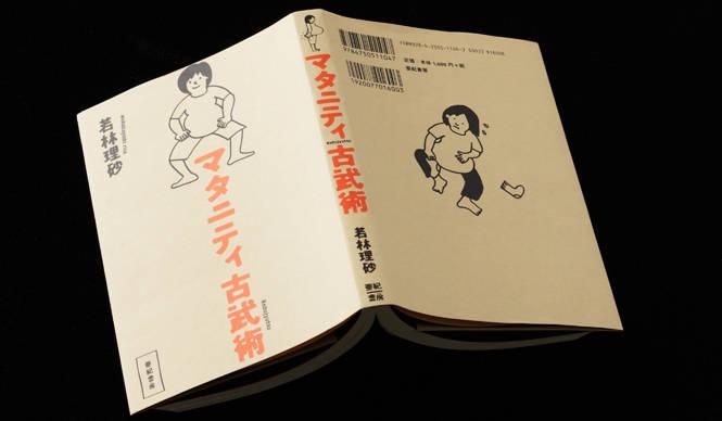 BOOK|『マタニティ古武術』カリスマ鍼灸師による安産指南